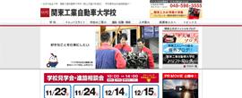 専門学校事業(関東工業自動車大学校)のWebサイト